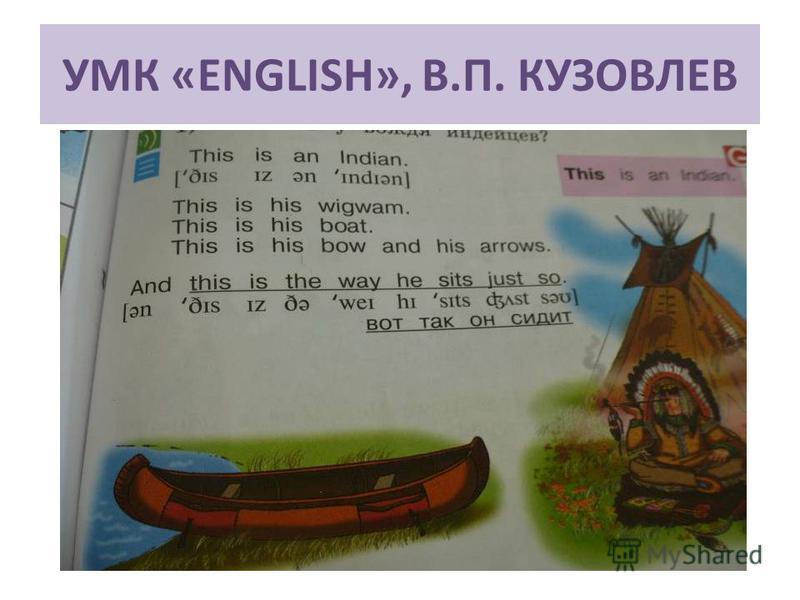 УМК «ENGLISH», В.П. КУЗОВЛЕВ