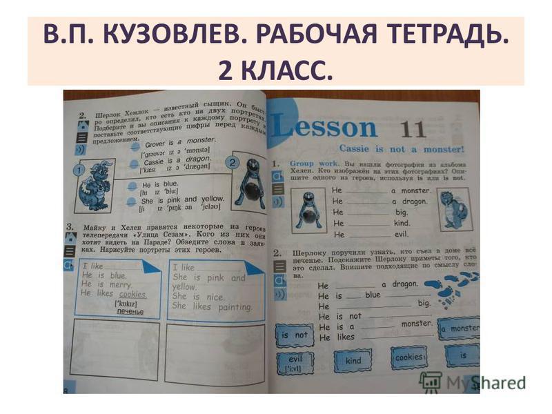 В.П. КУЗОВЛЕВ. РАБОЧАЯ ТЕТРАДЬ. 2 КЛАСС.