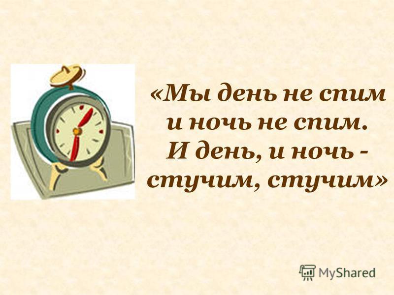 «Мы день не спим и ночь не спим. И день, и ночь - стучим, стучим»
