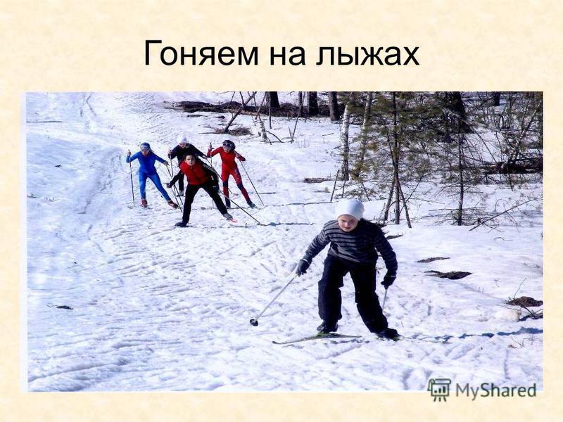 Гоняем на лыжах