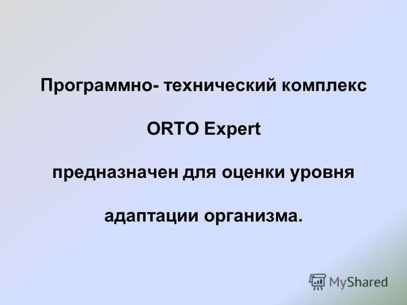 Программно- технический комплекс ORTO Expert предназначен для оценки уровня адаптации организма.