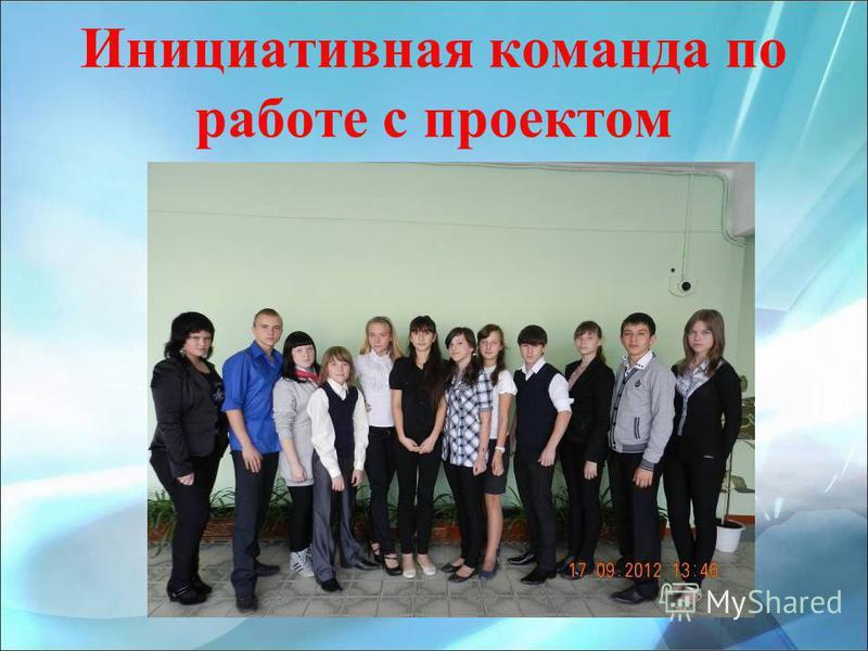 Инициативная команда по работе с проектом