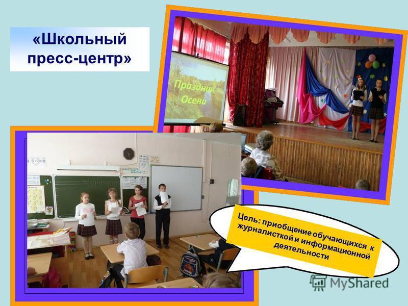«Школьный пресс-центр» Цель: приобщение обучающихся к журналисткой и информационной деятельности