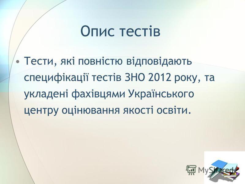 Опис тестів Тести, які повністю відповідають специфікації тестів ЗНО 2012 року, та укладені фахівцями Українського центру оцінювання якості освіти.