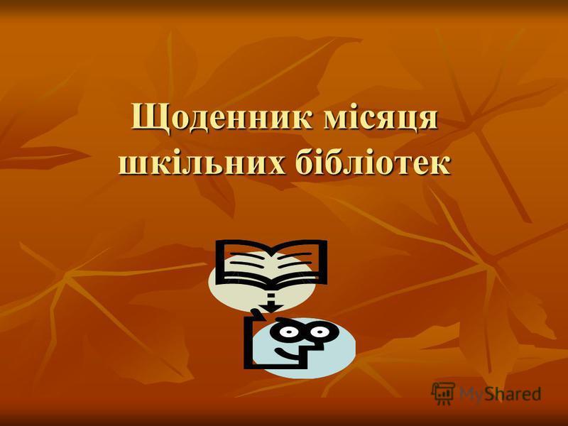 Щоденник місяця шкільних бібліотек