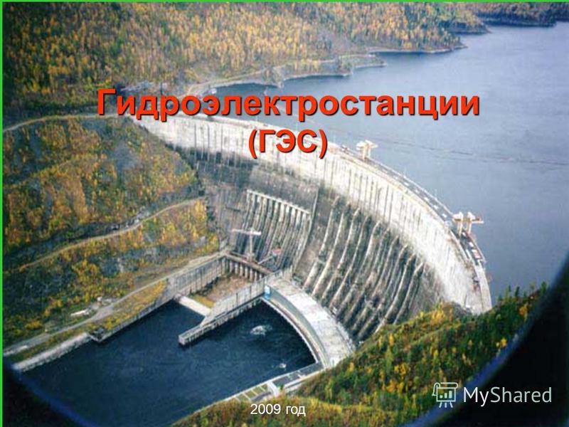 2009 год Гидроэлектростанции (ГЭС)