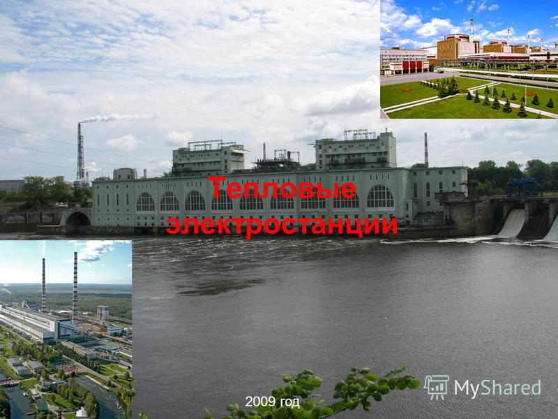 2009 год Тепловые электростанции