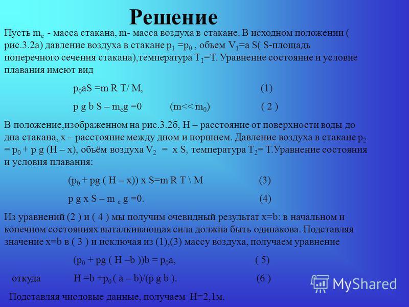 Решение Пусть m с - масса стакана, m- масса воздуха в стакане. В исходном положении ( рис.3.2 а) давление воздуха в стакане p 1 =p 0, объем V 1 =a S( S-площадь поперечного сечения стакана),температура Т 1 =Т. Уравнение состояние и условие плавания им