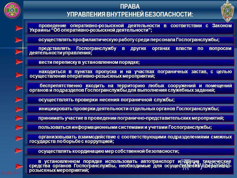 ПРАВА УПРАВЛЕНИЯ ВНУТРЕННЕЙ БЕЗОПАСНОСТИ: проведение оперативно-розыскной деятельности в соответствии с Законом Украины Об оперативно-розыскной ; проведение оперативно-розыскной деятельности в соответствии с Законом Украины Об оперативно-розыскной де