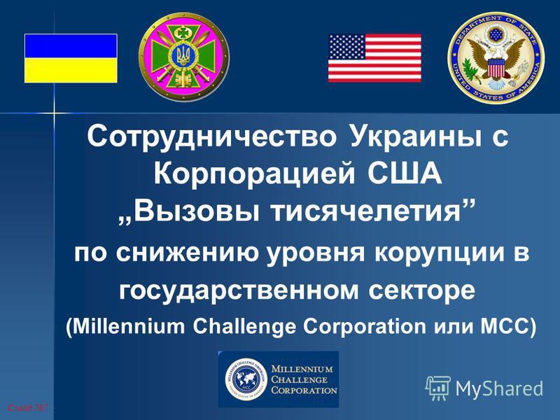 Сотрудничество Украины с Корпорацией США Вызовы тысячелетия по снижению уровня коррупции в государственном секторе (Millennium Challenge Corporation или МСС) Слайд 7