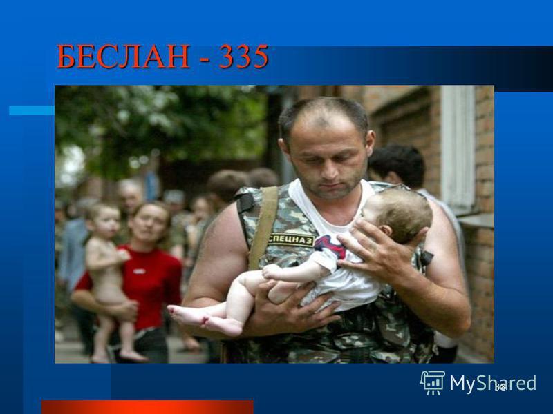 38 БЕСЛАН - 335