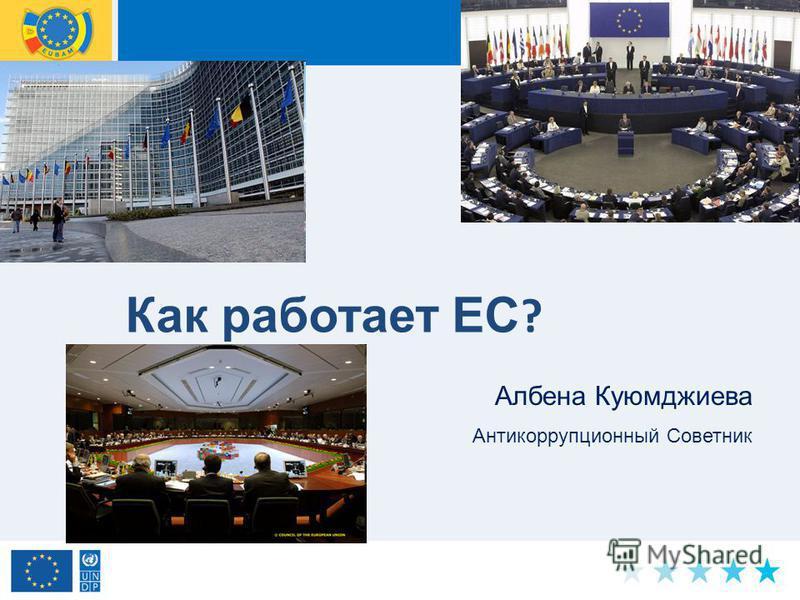 Как работает ЕС ? Албена Куюмджиева Антикоррупционный Советник