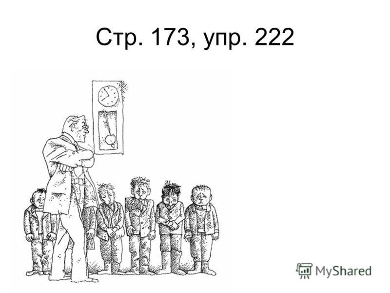 Стр. 173, упр. 222