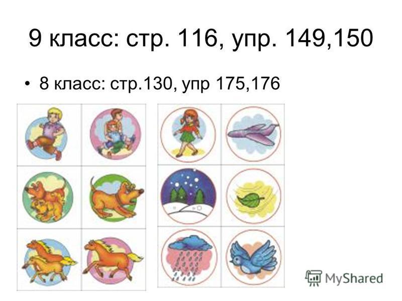 9 класс: стр. 116, упр. 149,150 8 класс: стр.130, упр 175,176