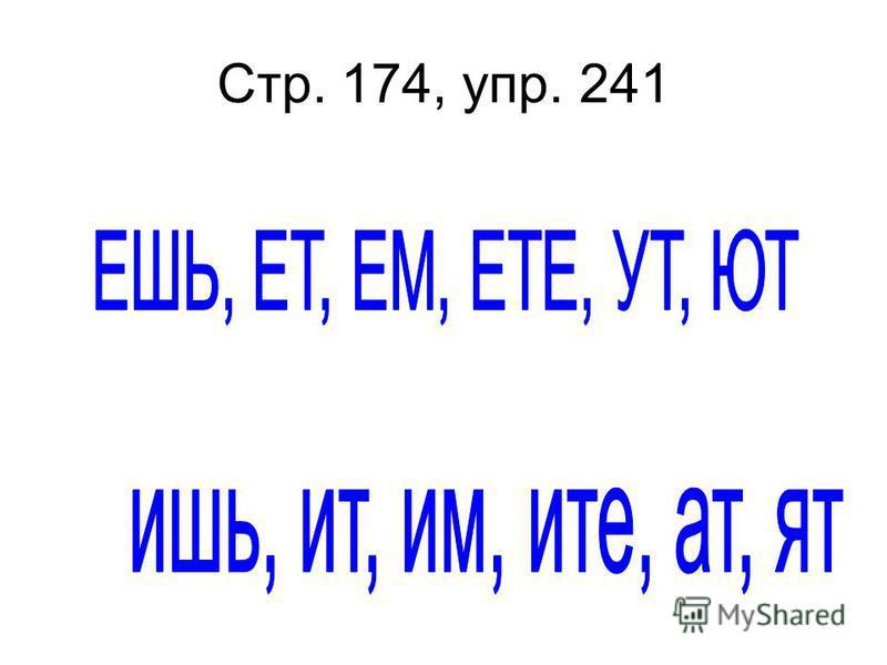 Стр. 174, упр. 241