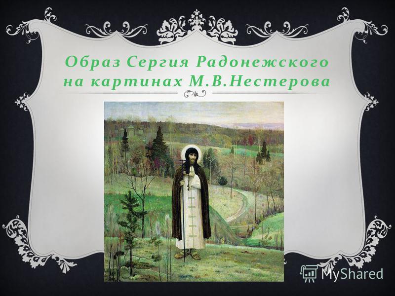 Образ Сергия Радонежского на картинах М. В. Нестерова