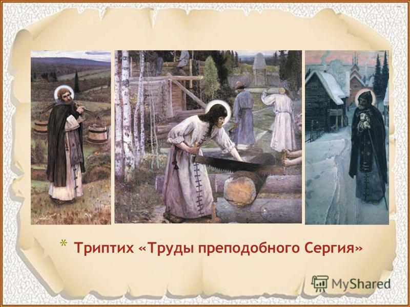 * Триптих «Труды преподобного Сергия»