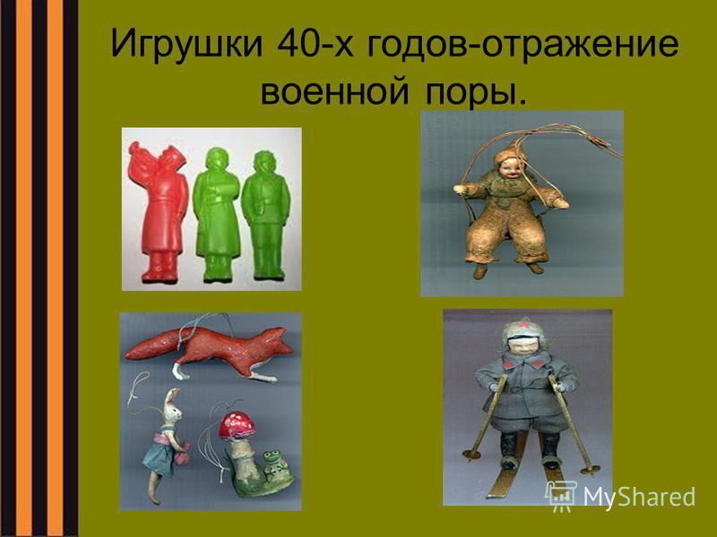 Игрушки 40-х годов-отражение военной поры.