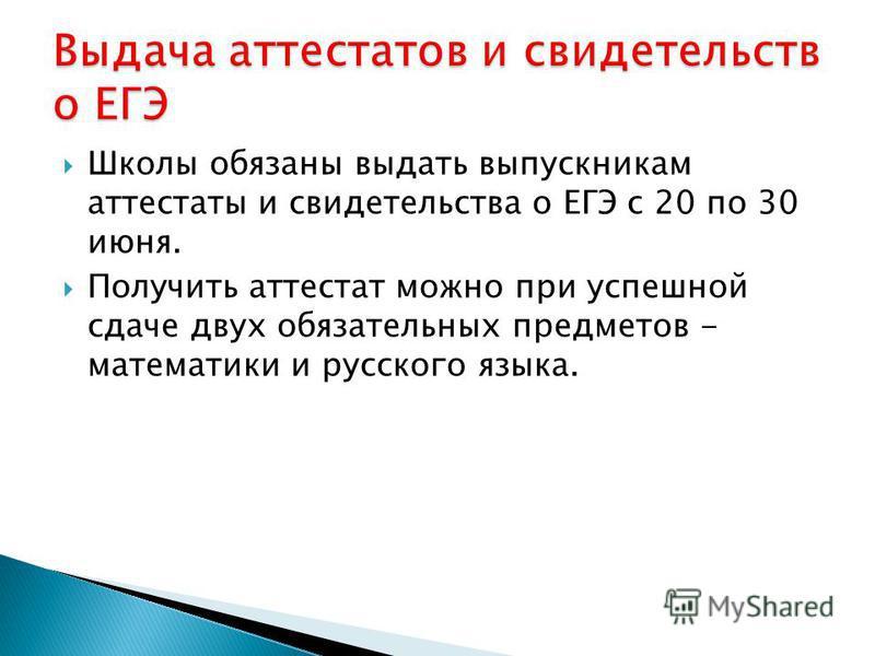 Школы обязаны выдать выпускникам аттестаты и свидетельства о ЕГЭ с 20 по 30 июня. Получить аттестат можно при успешной сдаче двух обязательных предметов - математики и русского языка.