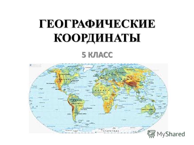 ГЕОГРАФИЧЕСКИЕ КООРДИНАТЫ 5 КЛАСС