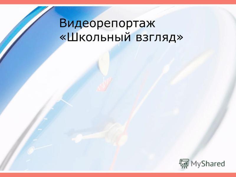 Видеорепортаж «Школьный взгляд»
