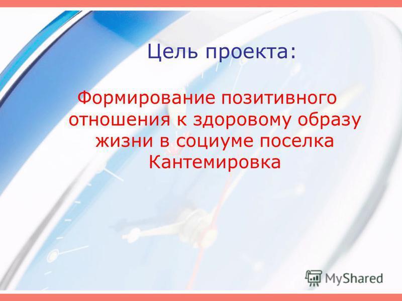 Цель проекта: Формирование позитивного отношения к здоровому образу жизни в социуме поселка Кантемировка
