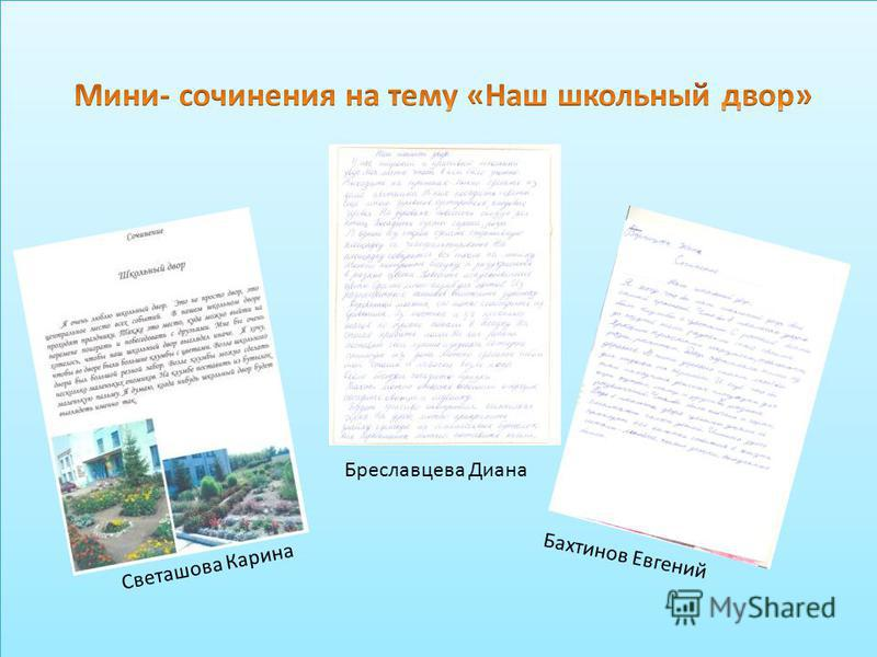 Светашова Карина Бахтинов Евгений Бреславцева Диана