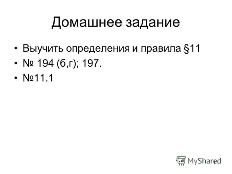 11 Домашнее задание Выучить определения и правила §11 194 (б,г); 197. 11.1