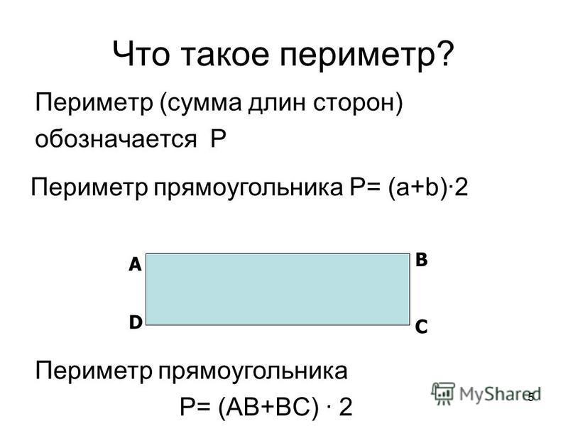 5 Периметр (сумма длин сторон) обозначается P Что такое периметр? A Периметр прямоугольника Р= (а+b)·2 B C D Периметр прямоугольника Р= (AB+BC) · 2