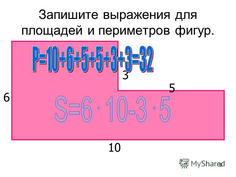 8 Запишите выражения для площадей и периметров фигур. 5 10 3 6