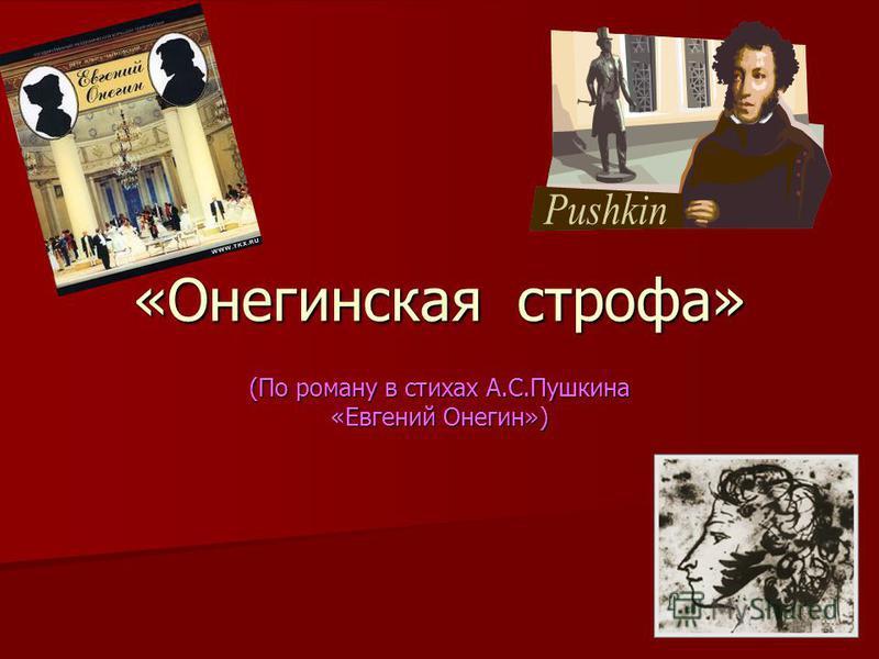 «Онегинская строфа» (По роману в стихах А.С.Пушкина «Евгений Онегин»)