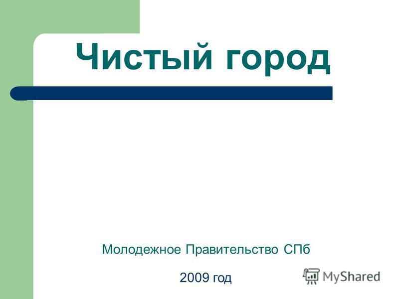 Чистый город Молодежное Правительство СПб 2009 год