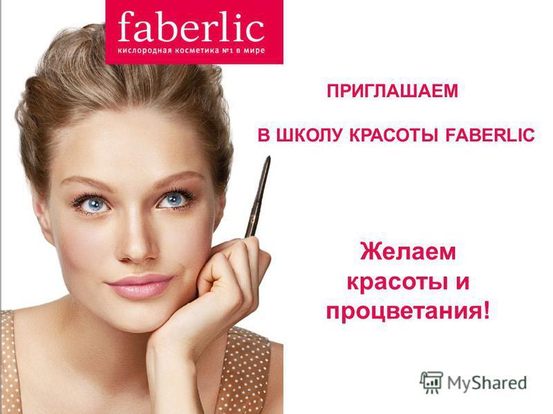 ПРИГЛАШАЕМ В ШКОЛУ КРАСОТЫ FABERLIC Желаем красоты и процветания!