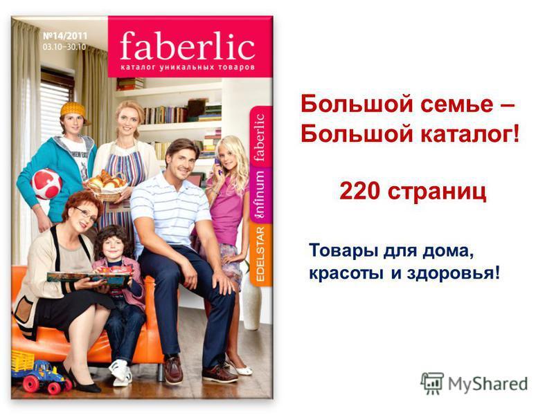 Большой семье – Большой каталог! Товары для дома, красоты и здоровья! 220 страниц
