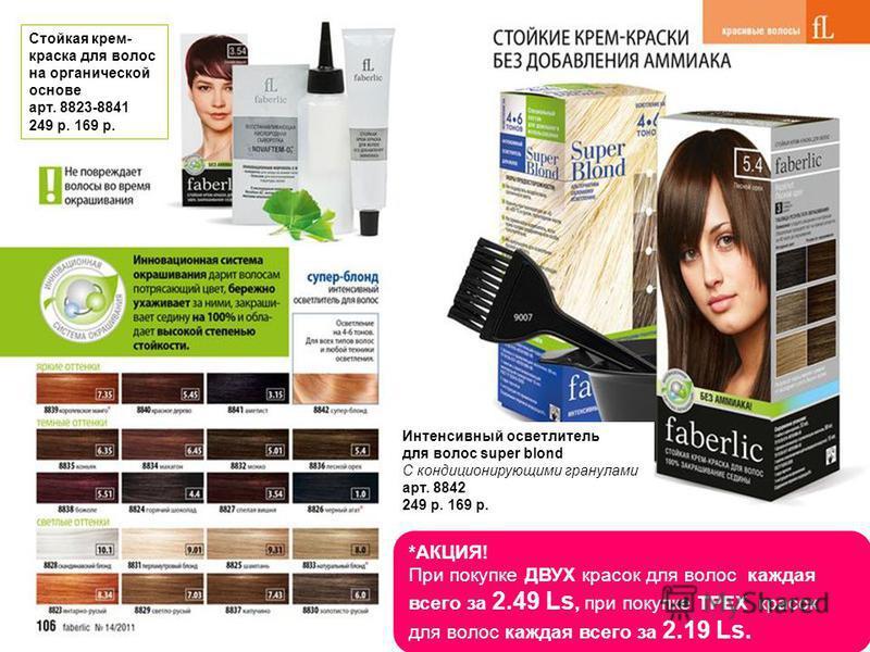 *АКЦИЯ! При покупке ДВУХ красок для волос каждая всего за 2.49 Ls, при покупке ТРЕХ красок для волос каждая всего за 2.19 Ls. Интенсивный осветлитель для волос super blond С кондиционирующими гранулами арт. 8842 249 р. 169 р. Стойкая крем- краска для