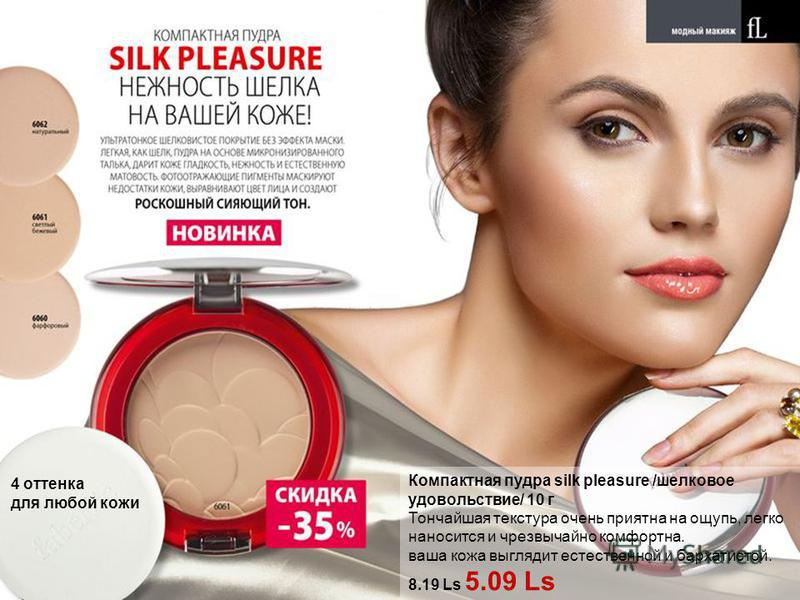 Компактная пудра silk pleasure /шелковое удовольствие/ 10 г Тончайшая текстура очень приятна на ощупь, легко наносится и чрезвычайно комфортна. ваша кожа выглядит естественной и бархатистой. 8.19 Ls 5.09 Ls 4 оттенка для любой кожи