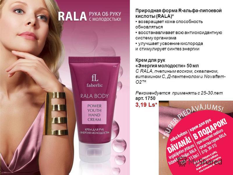 Природная форма R-альфа-липоевой кислоты (RALA)* возвращает коже способность обновляться восстанавливает всю антиоксидантную систему организма улучшает усвоение кислорода и стимулирует синтез энергии Крем для рук «Энергия молодости» 50 мл С RALA, пче