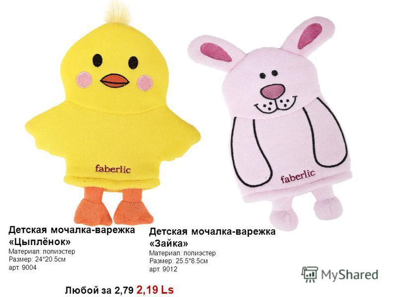 Детская мочалка-варежка «Цыплёнок» Материал: полиэстер Размер: 24*20.5 см арт. 9004 Детская мочалка-варежка «Зайка» Материал: полиэстер Размер: 25.5*8.5 см арт. 9012 Любой за 2,79 2,19 Ls