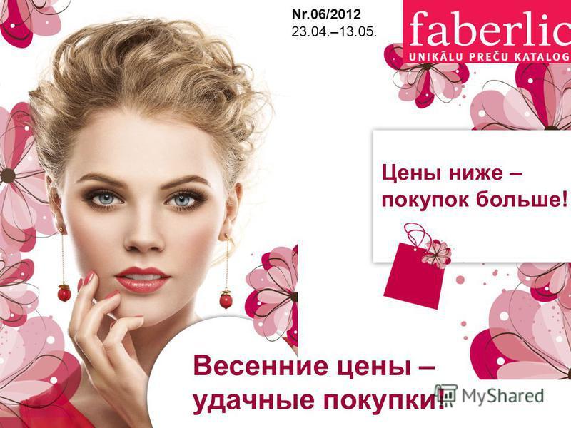 Цены ниже – покупок больше! Весенние цены – удачные покупки! Nr.06/2012 23.04.–13.05.