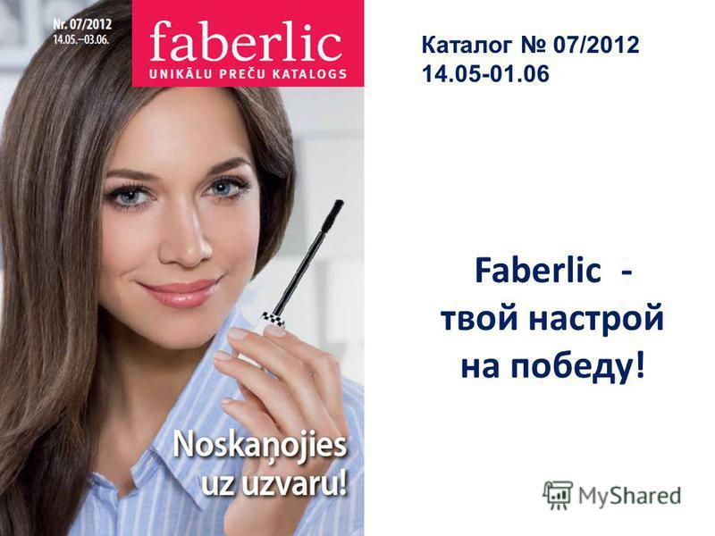 Каталог 07/2012 14.05-01.06 Faberlic - твой настрой на победу!