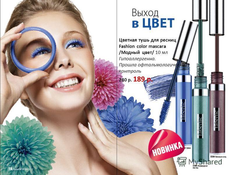 Цветная тушь для ресниц Fashion color mascara /Модный цвет/ 10 мл Гипоаллергенна. Прошла офтальмологический контроль 280 р. 189 р.