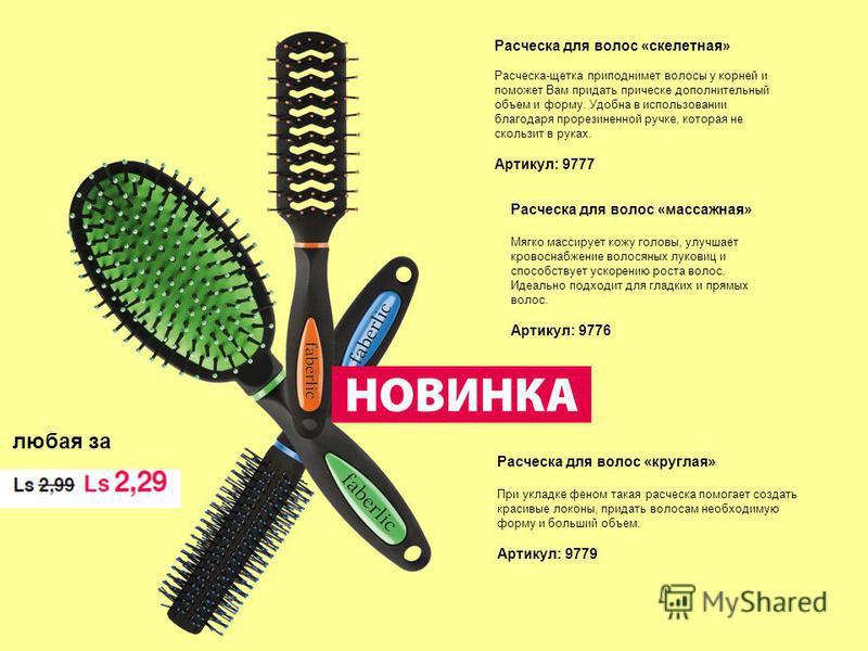 Расческа для волос «скелетная» Расческа-щетка приподнимет волосы у корней и поможет Вам придать прическе дополнительный объем и форму. Удобна в использовании благодаря прорезиненной ручке, которая не скользит в руках. Артикул: 9777 Расческа для волос
