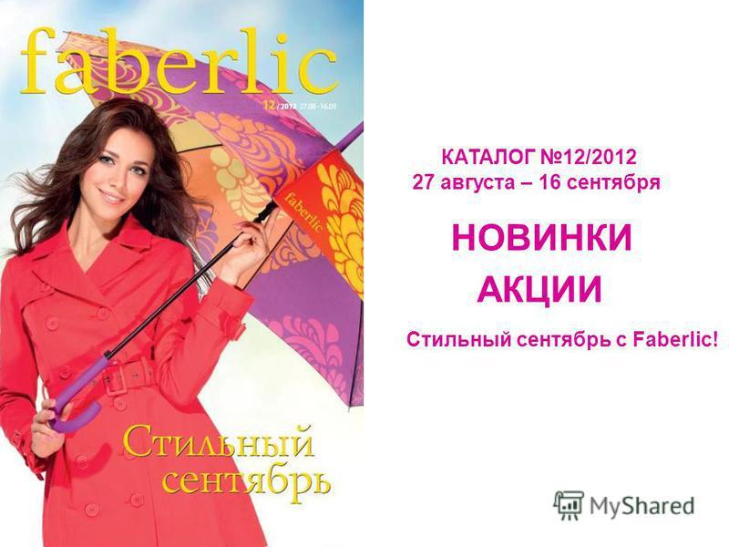 КАТАЛОГ 12/2012 27 августа – 16 сентября НОВИНКИ АКЦИИ Стильный сентябрь с Faberlic!