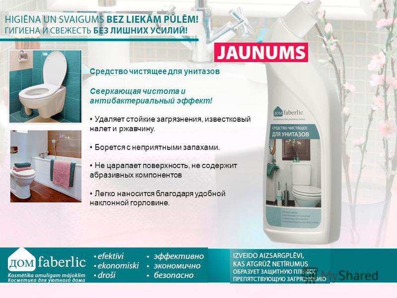 Средство чистящее для унитазов Сверкающая чистота и антибактериальный эффект! Удаляет стойкие загрязнения, известковый налет и ржавчину. Борется с неприятными запахами. Не царапает поверхность, не содержит абразивных компонентов Легко наносится благо