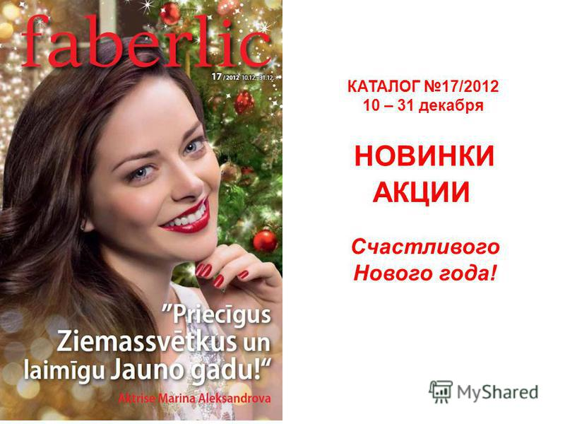 КАТАЛОГ 17/2012 10 – 31 декабря НОВИНКИ АКЦИИ Счастливого Нового года!