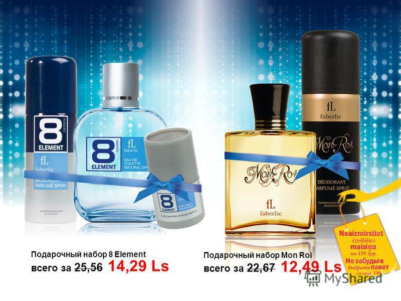 Подарочный набор 8 Element всего за 25,56 14,29 Ls Подарочный набор Mon Roi всего за 22,67 12,49 Ls