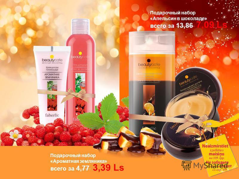 Подарочный набор «Ароматная земляника» всего за 4,77 3,39 Ls Подарочный набор «Апельсин в шоколаде» всего за 13,86 7,09 Ls