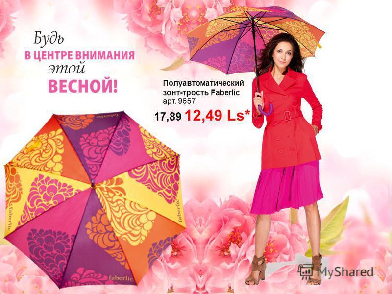 Полуавтоматический зонт-трость Faberlic арт. 9657 17,89 12,49 Ls*