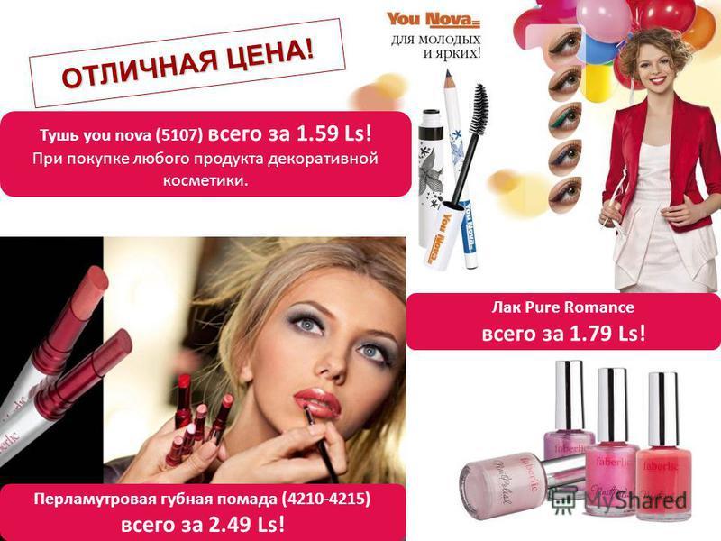 Перламутровая губная помада (4210-4215) всего за 2.49 Ls! Лак Pure Romance всего за 1.79 Ls! Тушь you nova (5107) всего за 1.59 Ls! При покупке любого продукта декоративной косметики. ОТЛИЧНАЯ ЦЕНА!