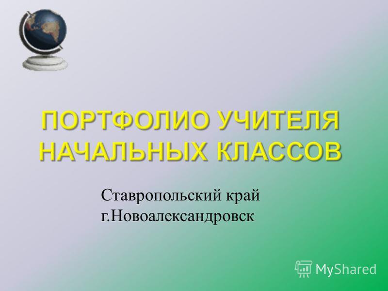 Ставропольский край г.Новоалександровск
